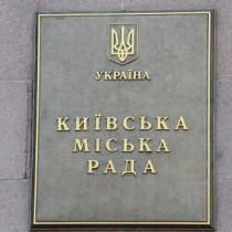 20151108_kiev_mer